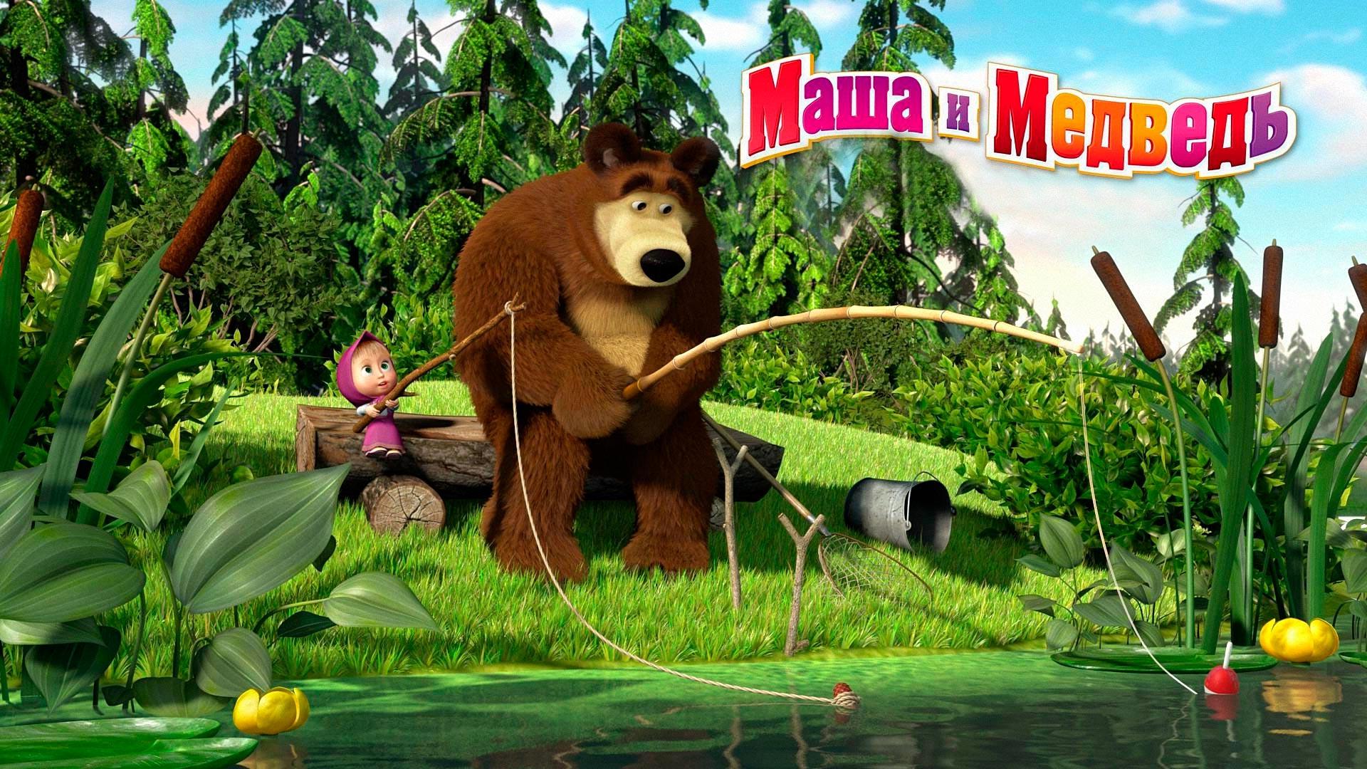 Маша и медведь рыбачат маша и медведь