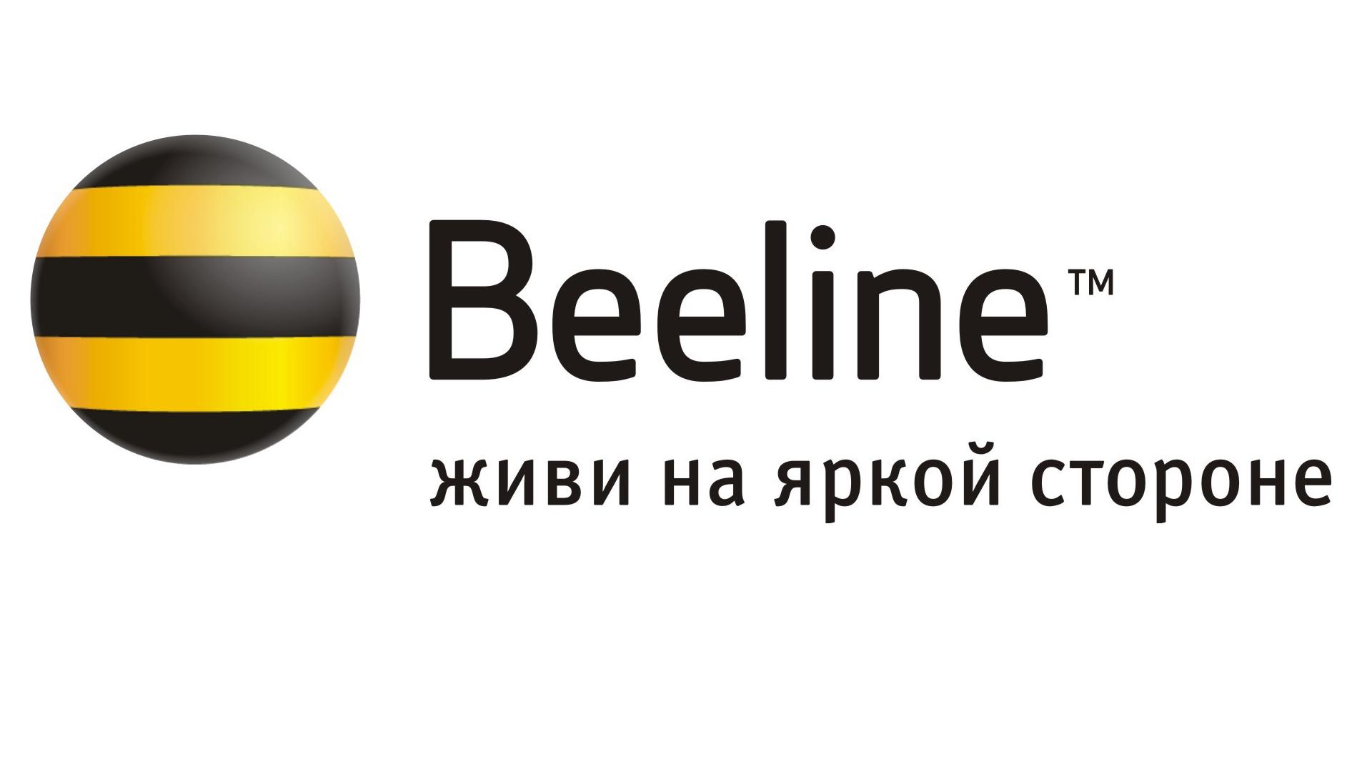 Широкоформатные обои Beeline, Beeline - Живи ...: www.fullhdoboi.ru/photo/brands/beeline/31-0-4658