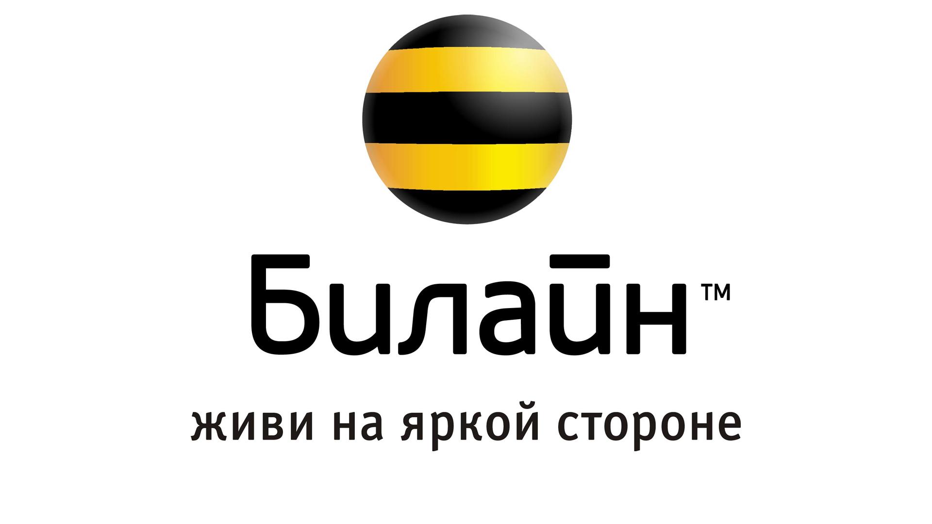 Широкоформатные обои Билайн, Билайн ...: www.fullhdoboi.ru/photo/brands/bilajn/31-0-4657